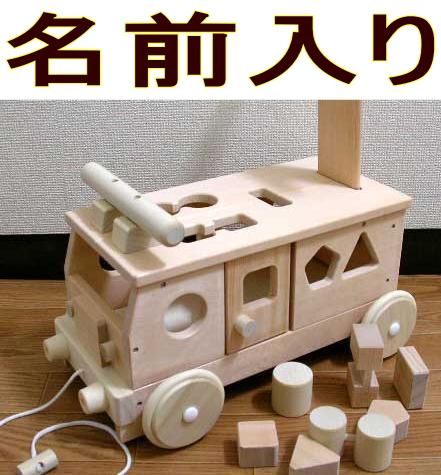 手押し車 乗用玩具 「森のパズルバス」日本製 押し車 誕生日 1歳 男 ギフト ベビー 幼児 赤ちゃん 初節句 男の子 木製 1歳 誕生日プレゼント 1才 一歳 ベビーウォーカー 室内 名前 名入れ 名前入り 名入れ