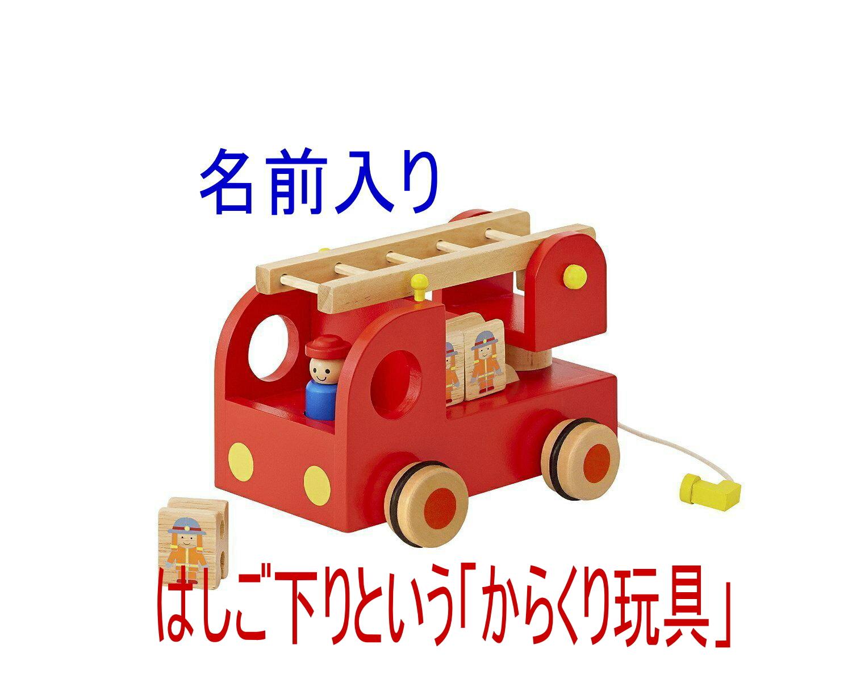 【はしご下りというからくり玩具】【名前入り】出産祝い 1歳 2歳 男の子 カタカタ森の消防隊<BR> 木のおもちゃ・エドインター 1歳 2歳 3歳 誕生日プレゼント 人気 木製 木 スロープ 知育玩具 玩具 車 誕生日 1歳 2歳 3歳 男 おもちゃ 名入れ あす楽