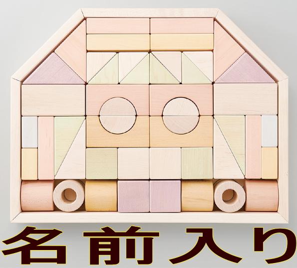 名入れ 積み木 日本製 「つみきのいえL」エド・インター 木のおもちゃ 出産祝い つみき 積木 ブロック 木製 おもちゃ 知育 1歳 2歳 基尺 大きさ 4cm 名入れ おすすめ 国産