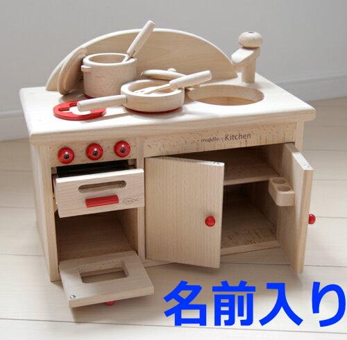 ままごと キッチン 木製 ミドルキッチンセット【だいわ】3歳 誕生日プレゼント 女の子 木製玩具 誕生日 クリスマス おすすめ 誕生日 プレゼント 子ども 子供 女 3才 ままごとセット おままごとセット 名入れ あす楽