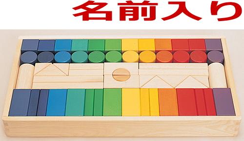 日本製 積み木 「12COLORS BLOCKS」 ニチガンオリジナル 誕生日 知育玩具 1歳 2歳 誕生日プレゼント おもちゃ 木のおもちゃ 出産祝い 男の子 赤ちゃん 一歳 1歳半 つみき 女の子 幼児 ベビー 子供 1歳児 オモチャ 積木 子ども 木製玩具 1才 名入れ おすすめ 国産