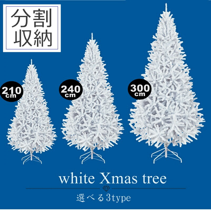 期間限定ポイント5倍最安値に挑戦 ホワイトツリー Xmas クリスマスツリー 可愛い 白 ツリー お洒落 選べる3サイズ 可愛い 綺麗 ディジニーランド風 お洒落 北欧 北欧クリスマス ツリー 210cm 240cm 300cm 分割収納可 ツリー 分割 収納 大きい 大型 施設向け ディスプレイ
