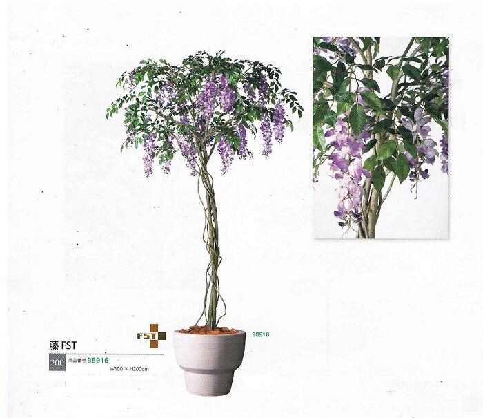 【大型人工樹】【人工観葉植物】【藤】【2m】【送料無料】【代引き不可】