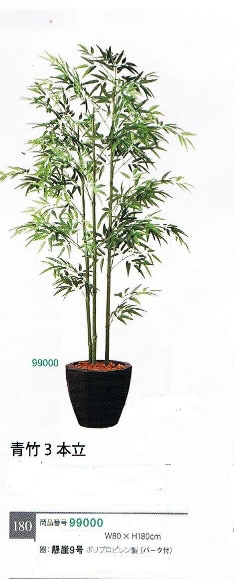 【人工観葉植物】【青竹3本立】【1.8m】【送料無料】【代引き不可】