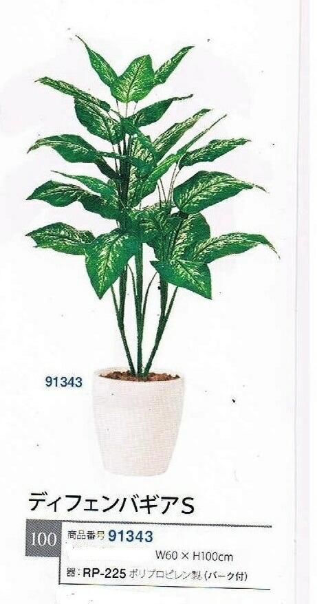 【人工観葉植物】【デフェンバギア】【1m】【送料無料】【代引き不可】