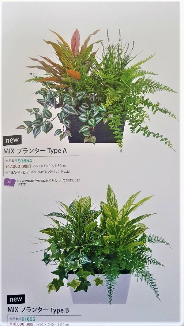 【人工観葉植物】【ミックスグリーンプランター】【送料無料】【代引き不可】2柄よりお選び下さい。