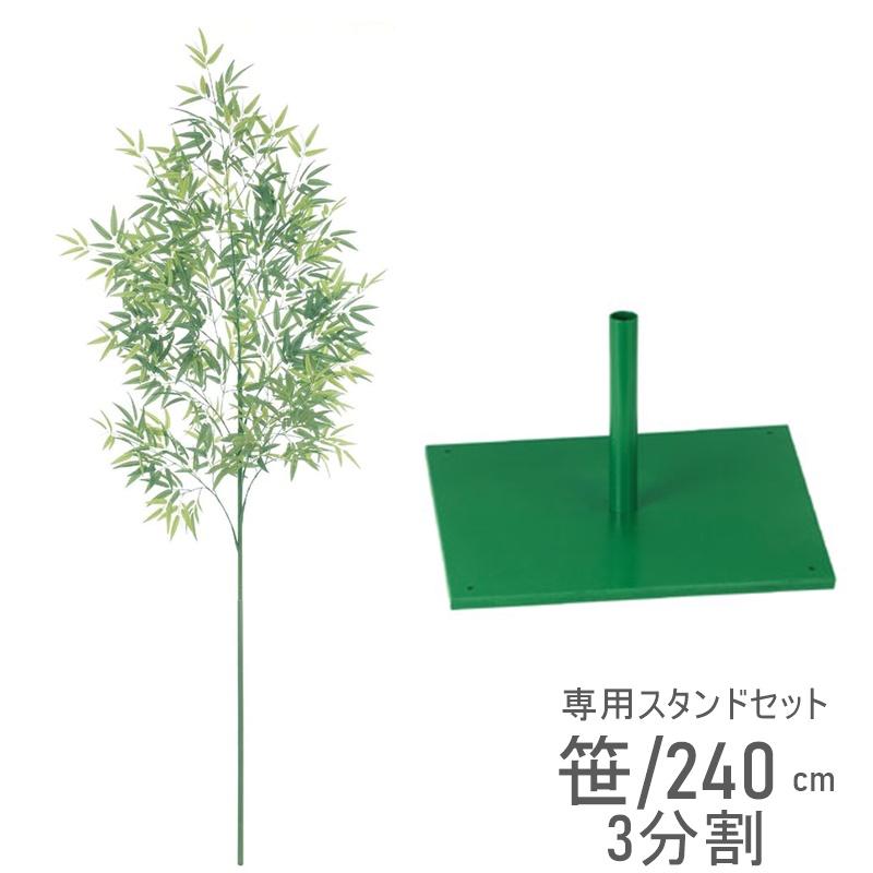 バンブーツリー 240cm 台付き セット 施工会社様 おすすめ 造花 笹 バンブー 送料無料
