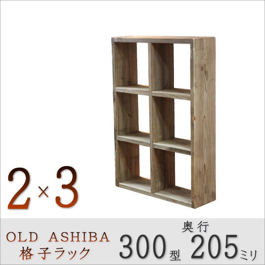 OLD ASHIBA(足場板古材)格子ラック300型奥行205mm 2×3 無塗装幅705mm×高さ1040mm×奥行205mm[受注生産] 【大型商品】