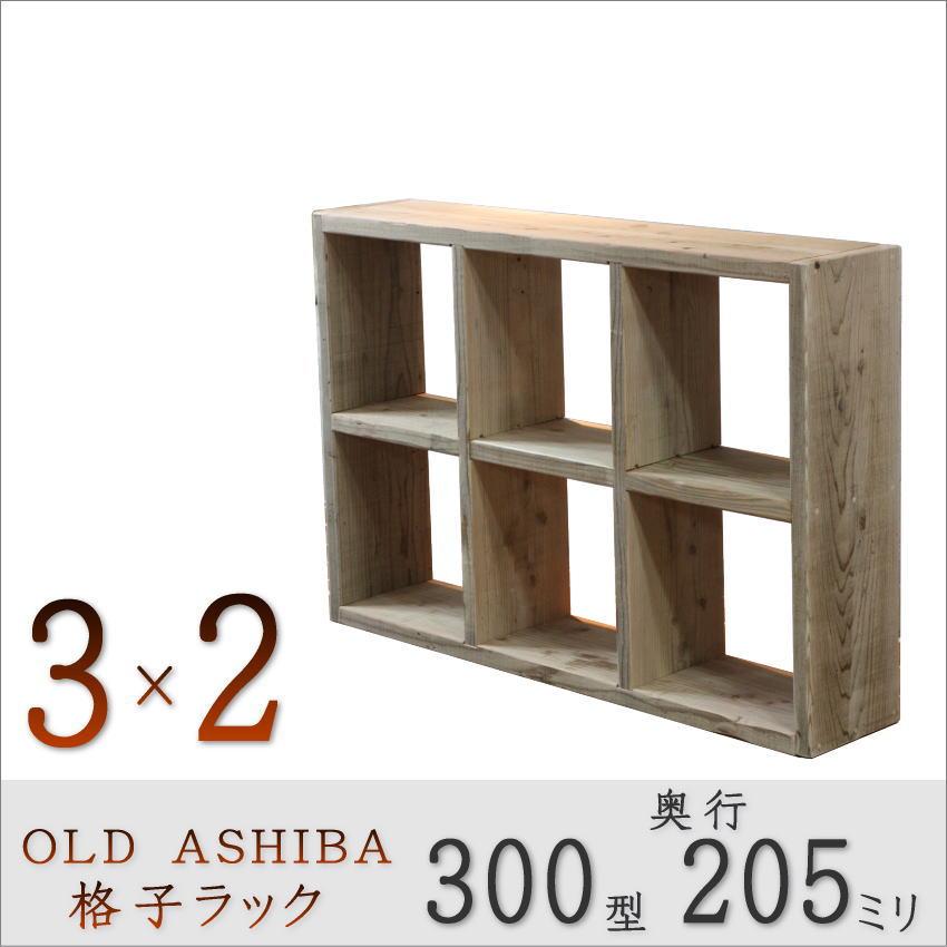 OLD ASHIBA(足場板古材)格子ラック300型奥行205mm 3×2 無塗装幅1040mm×高さ705mm×奥行205mm[受注生産] 【大型商品】