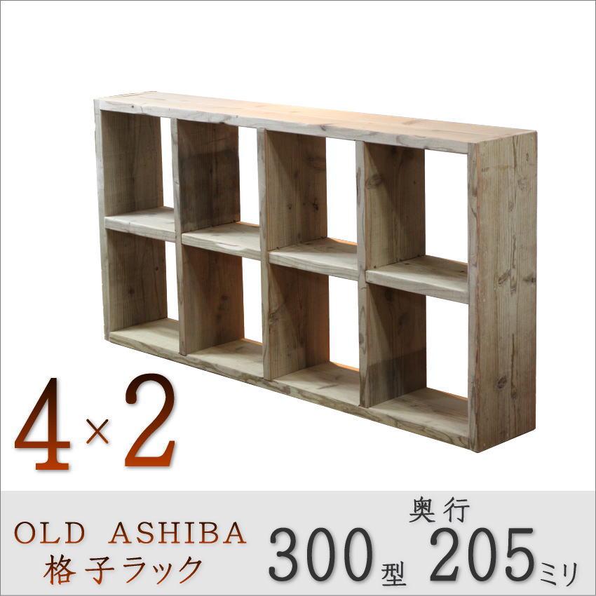 OLD ASHIBA(足場板古材)格子ラック300型奥行205mm 4×2 塗装仕上げ幅1375mm×高さ705mm×奥行205mm[受注生産] 【大型商品】