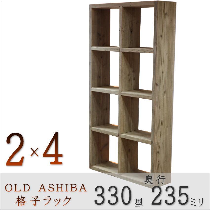 OLD ASHIBA(足場板古材)格子ラック330型奥行235mm 2×4 無塗装幅765mm×高さ1495mm×奥行235mm[受注生産] 【大型商品】