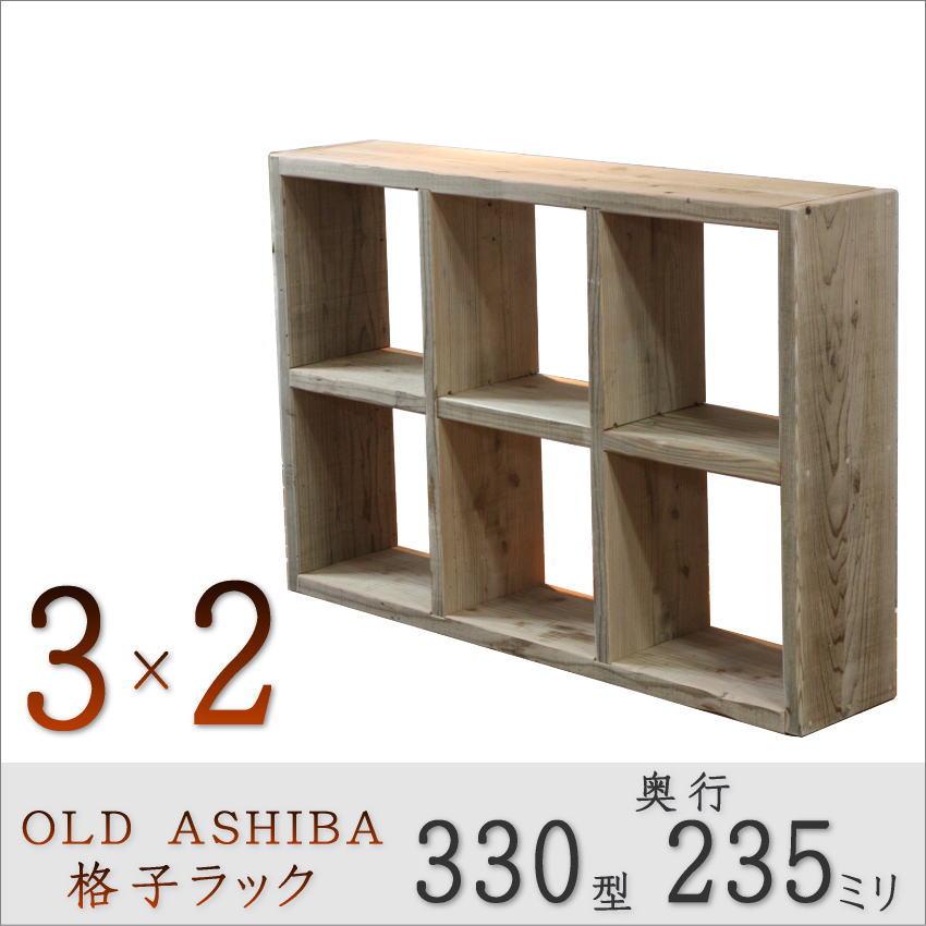 OLD ASHIBA(足場板古材)格子ラック330型奥行235mm 3×2 無塗装幅1130mm×高さ765mm×奥行235mm[受注生産] 【大型商品】
