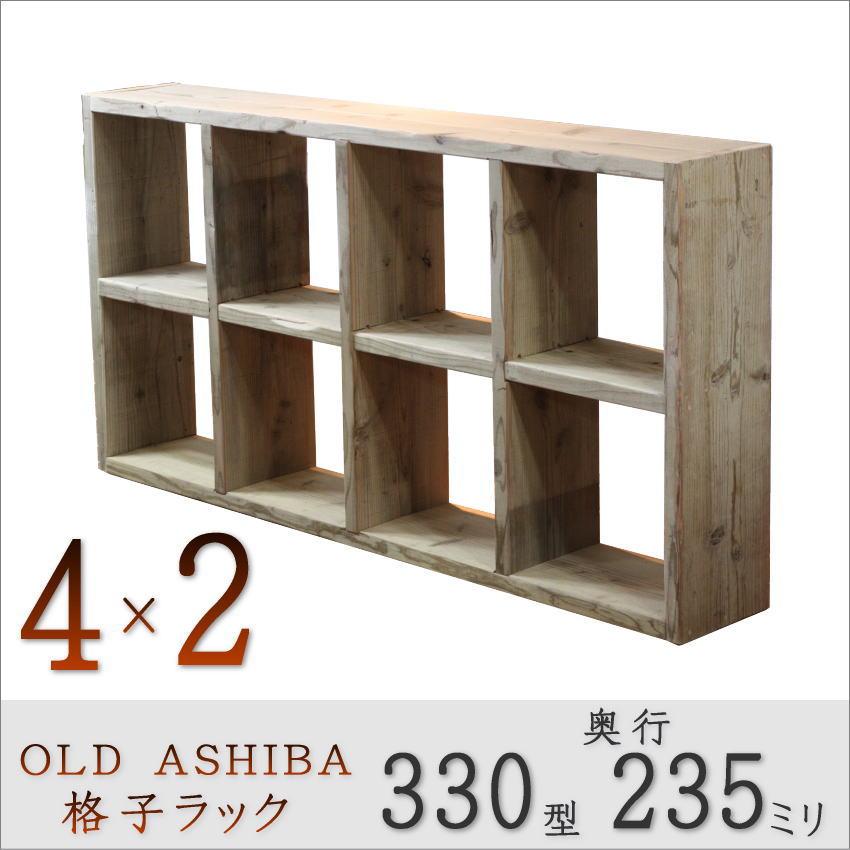 OLD ASHIBA(足場板古材)格子ラック330型奥行235mm 4×2 塗装仕上げ幅1495mm×高さ765mm×奥行235mm[受注生産] 【特大商品】