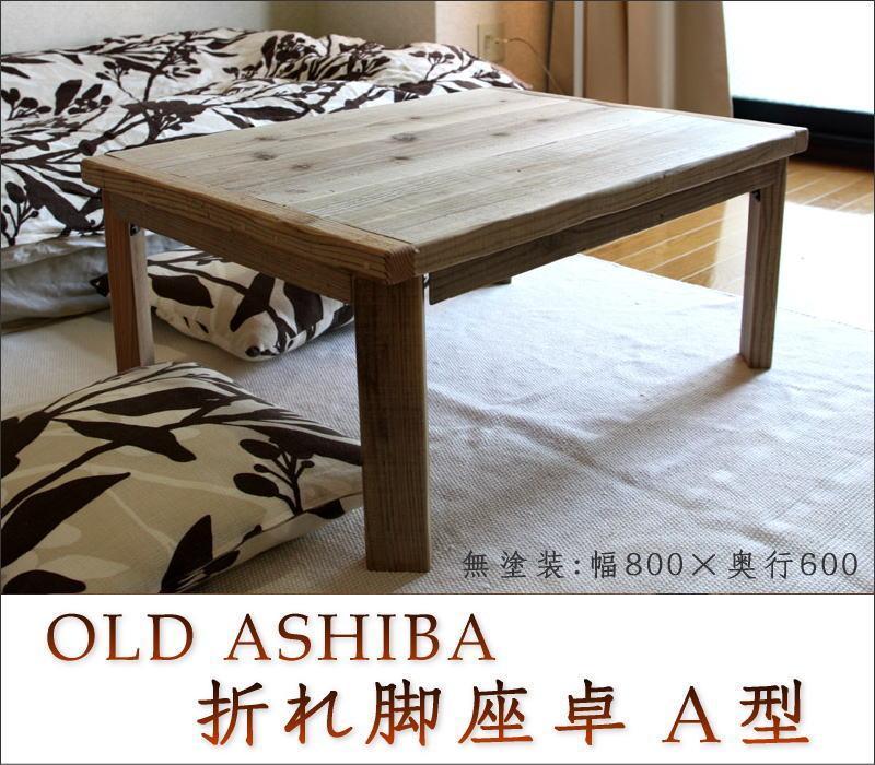 OLD ASHIBA(足場板古材)折れ脚座卓 A型幅1210~1300mm×奥行690mm×高さ350mm(高さ指定は150~400mmまで対応可) 無塗装[受注生産] 【大型商品】