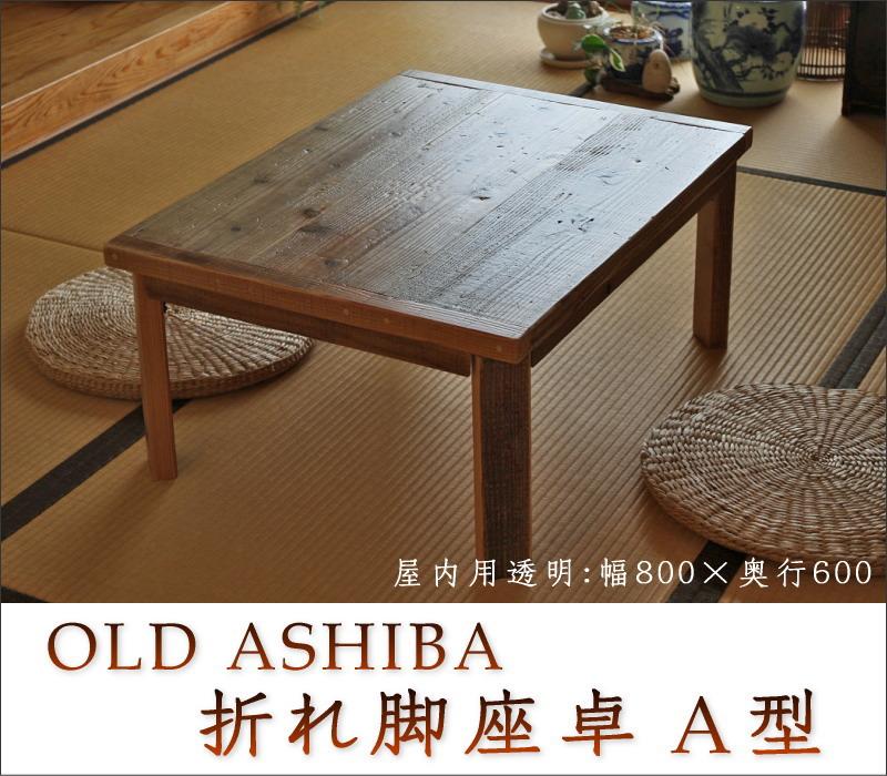 OLD ASHIBA(足場板古材)折れ脚座卓 A型幅1210~1300mm×奥行800mm×高さ350mm(高さ指定は150~450mmまで対応可) 塗装仕上げ[受注生産] 【大型商品】