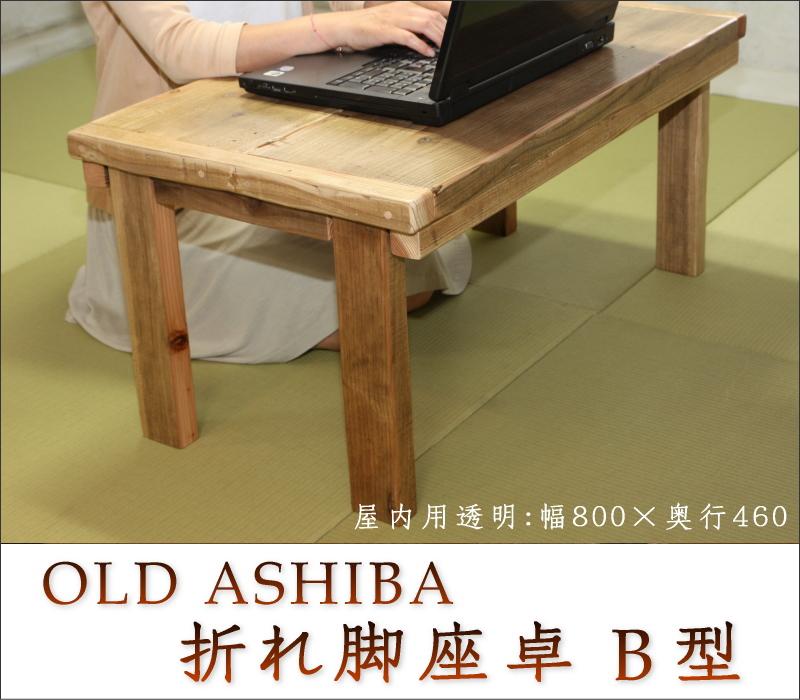 OLD ASHIBA(足場板古材)折れ脚座卓 B型幅1010~1100mm×奥行600mm×高さ350mm(高さ指定は150~450mmまで対応可) 塗装仕上げ[受注生産] 【大型商品】