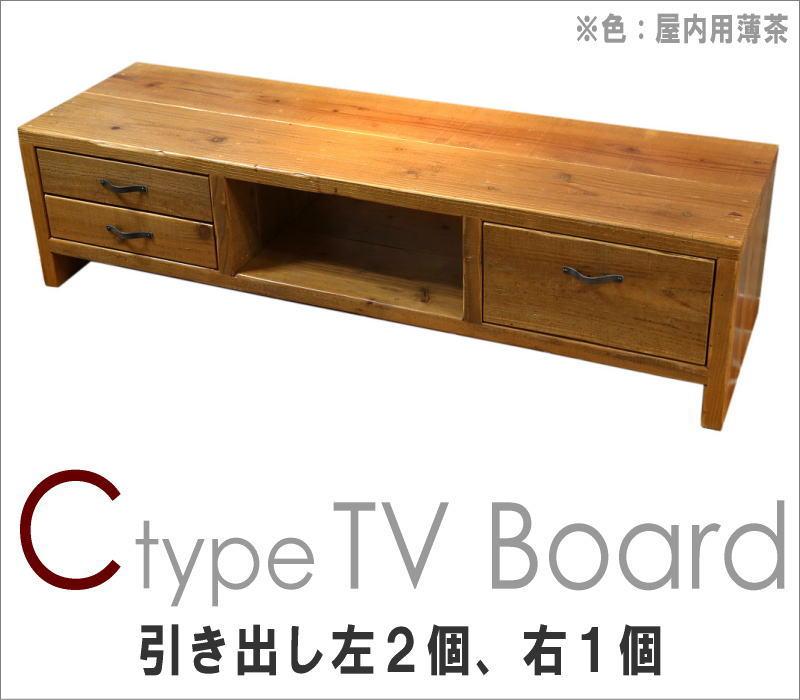 OLD ASHIBA CタイプTVボード(引き出し左2個、右1個)幅1350mm×奥行380mm×高さ345mm 塗装仕上げ【受注生産】 【特大商品】