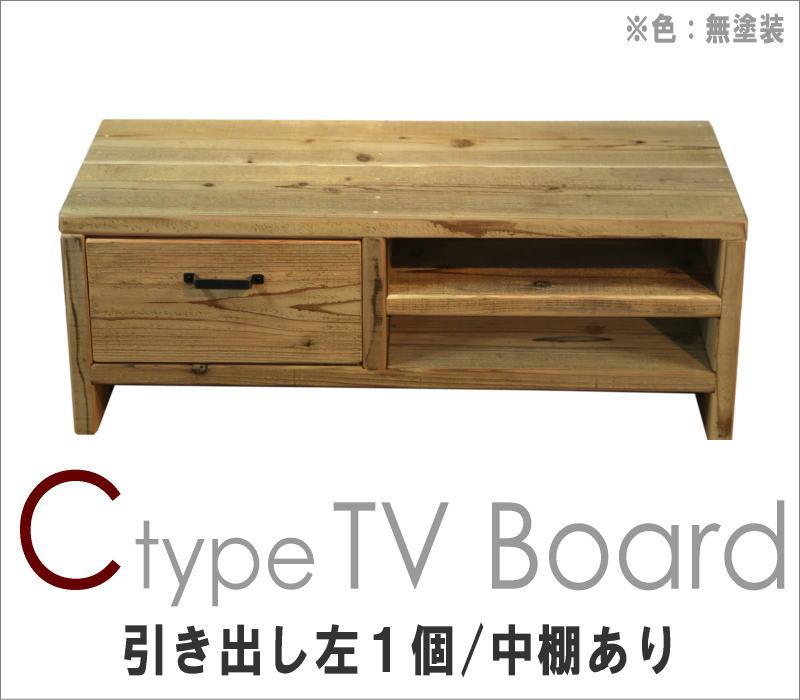 OLD ASHIBA CタイプTVボード(引き出し左1個/中棚あり)幅935mm×奥行380mm×高さ345mm 無塗装【受注生産】 【大型商品】
