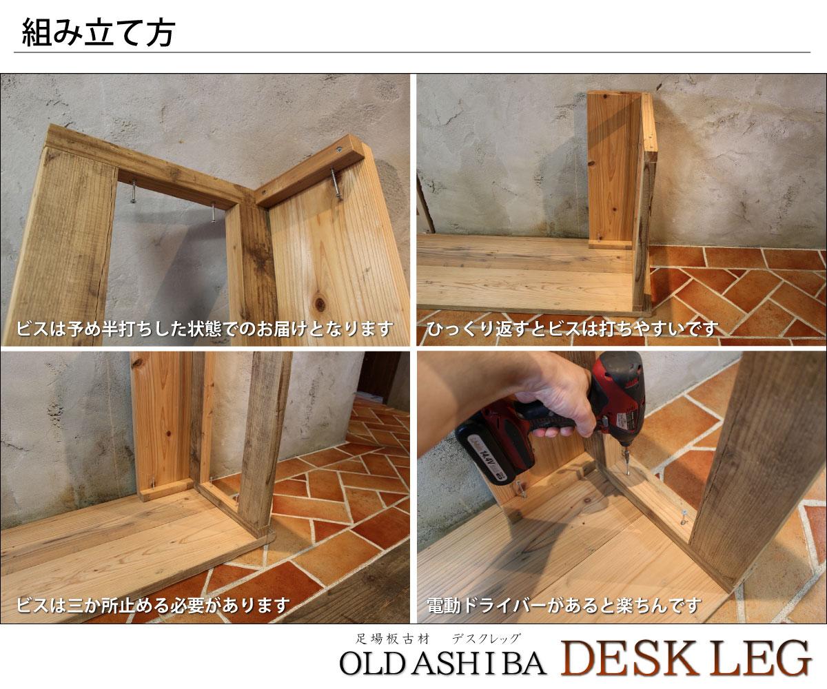 無塗装 【小型商品】 OLD ASHIBA デスクレッグ 奥行400mm用 高さ300〜400mm [受注生産] 【高さオーダー】 (左右2個セット)