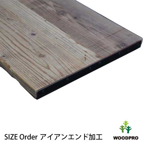 幅つなぎ材をアイアンのアングルで補強した男前なテーブルトップ WOODPRO サイズオーダー 天板 ダイニング キッチン カウンター 棚板 DIY 天板のみ 木材 おしゃれ OLD ASHIBA(足場板古材)フリー板(幅つなぎ材/アイアンエンド)厚35mm×幅900mm(5枚あわせ)×長さ1110~1200mm 無塗装[受注生産] 天板 テーブルトップ 天板のみ 棚板 ダイニングテーブル キッチン カウンター オーダー 木材 【特大商品】