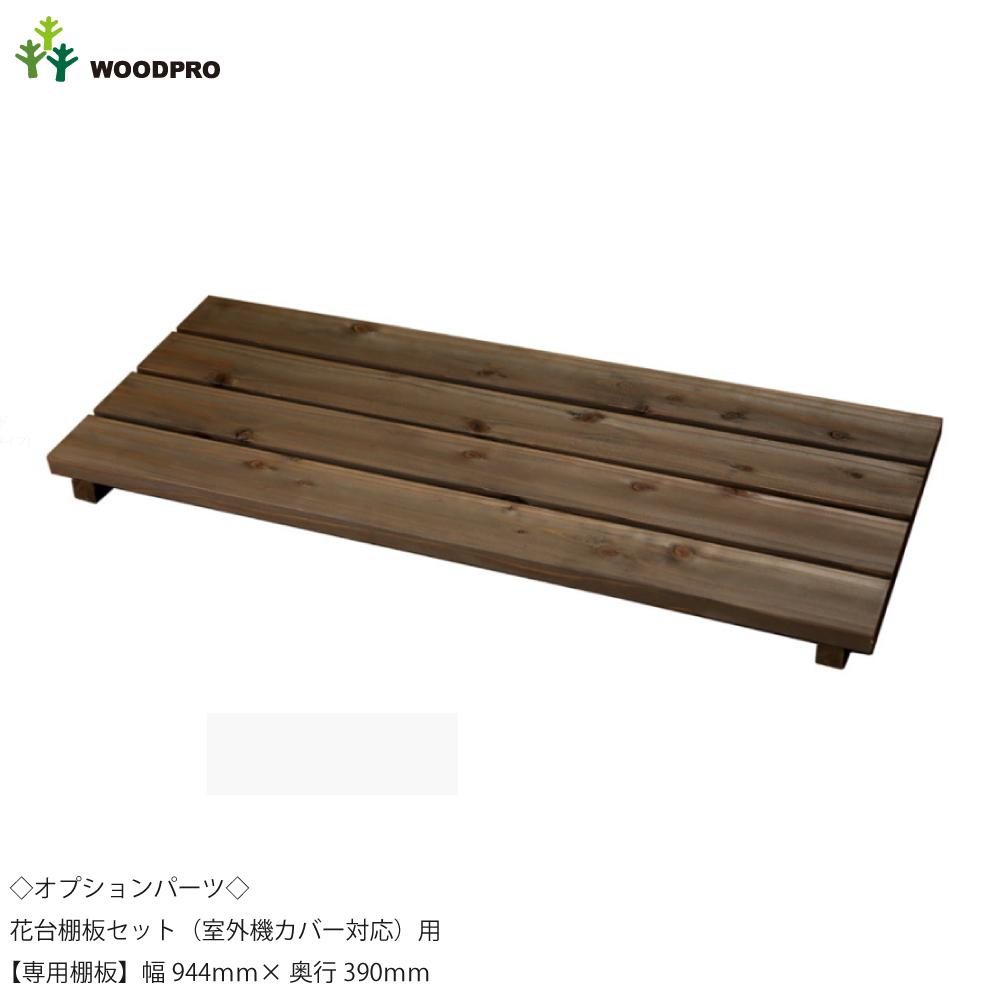 オプションパーツ 花台棚板セット 室外機カバー対応 用 評価 小型商品 専用棚板 幅944mm×奥行390mm 即日出荷