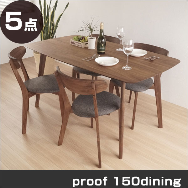 ダイニングテーブルセット 5点セット 幅150cm 木製 ウォーナット 長方形 角テーブル 食卓テーブル 北欧 モダン リビング ファブリック 送料無料