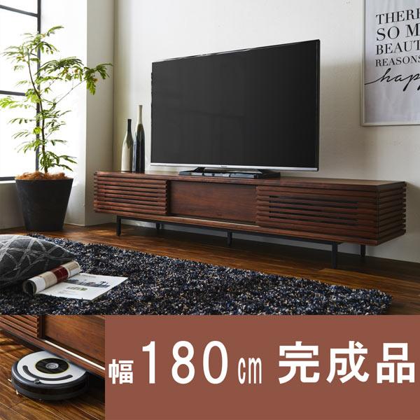 【安心・安全の開梱設置商品】 テレビ台 テレビボード ローボード 天然木 木製 ウォルナット 幅180cm 完成品
