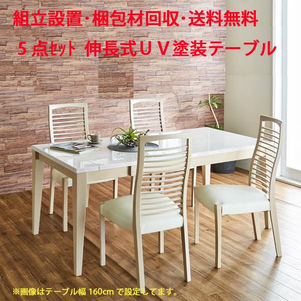 【安心・安全の開梱設置】ダイニングテーブルセット5点 幅130cm 180cm 伸長式テーブル UV塗装 ハイバックチェア 送料無料