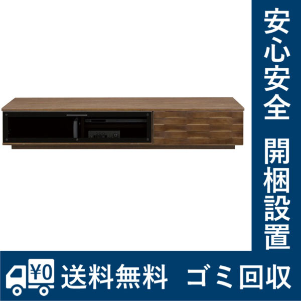 【安心・安全の開梱設置商品】 テレビボード ローボード 幅160cm 木製 大川家具 完成品 アルダー スローダウンスティ付き レール付き