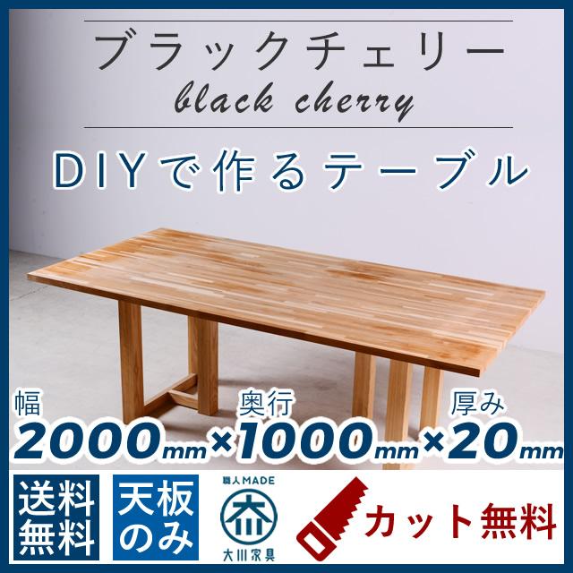 DIY 木材 ブラックチェリー 巾 幅2000mm 奥行1000mm 厚み20mm カット無料 集成材 ダイニング テーブル 天板用 日曜大工 工作 棚板