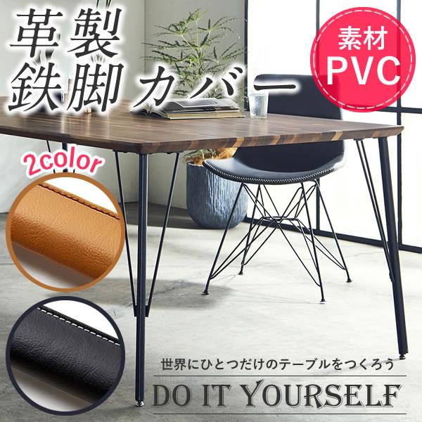 アイアン脚カバー PVC 単品 日曜大工 工作 DIY