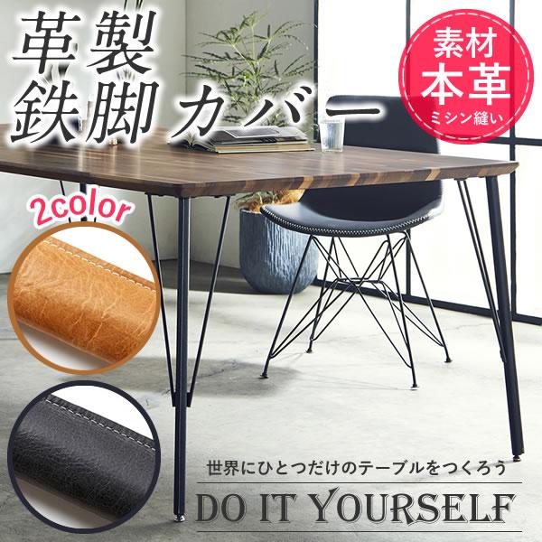 アイアン脚カバー 本革 単品 日曜大工 工作 DIY