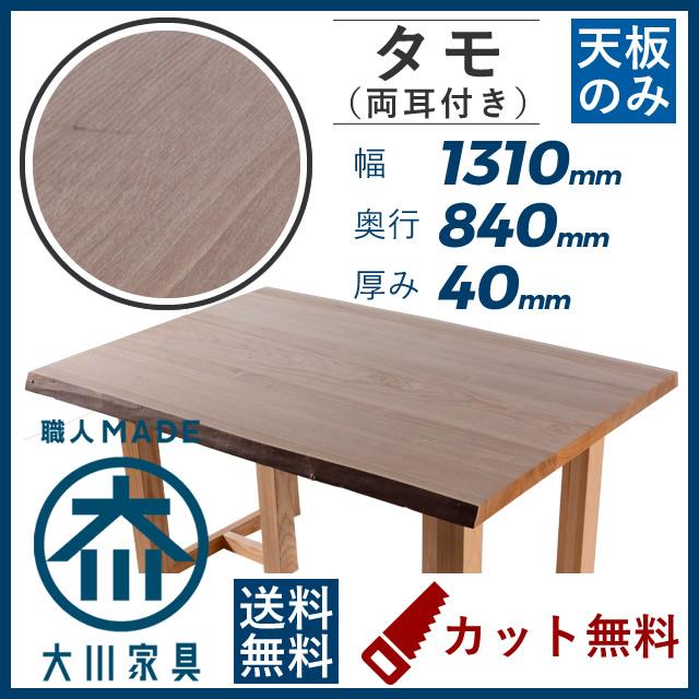 DIY テーブル天板のみ タモ材 3枚はぎ 耳付き ウッドテーブル 長方形 木材 棚 材料 板 幅130cm フリー板 カット無料 送料無料