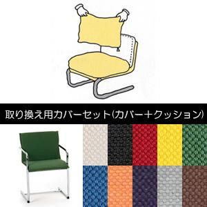イノベーター スティム ダイニング チェア(113) innovator stim dining chair用カバーセット(カバー+インナークッション)