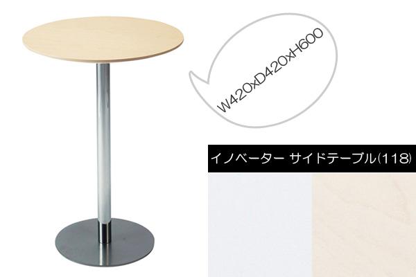 イノベーター innovator サイドテーブル W420xD420xH600(118 42H)