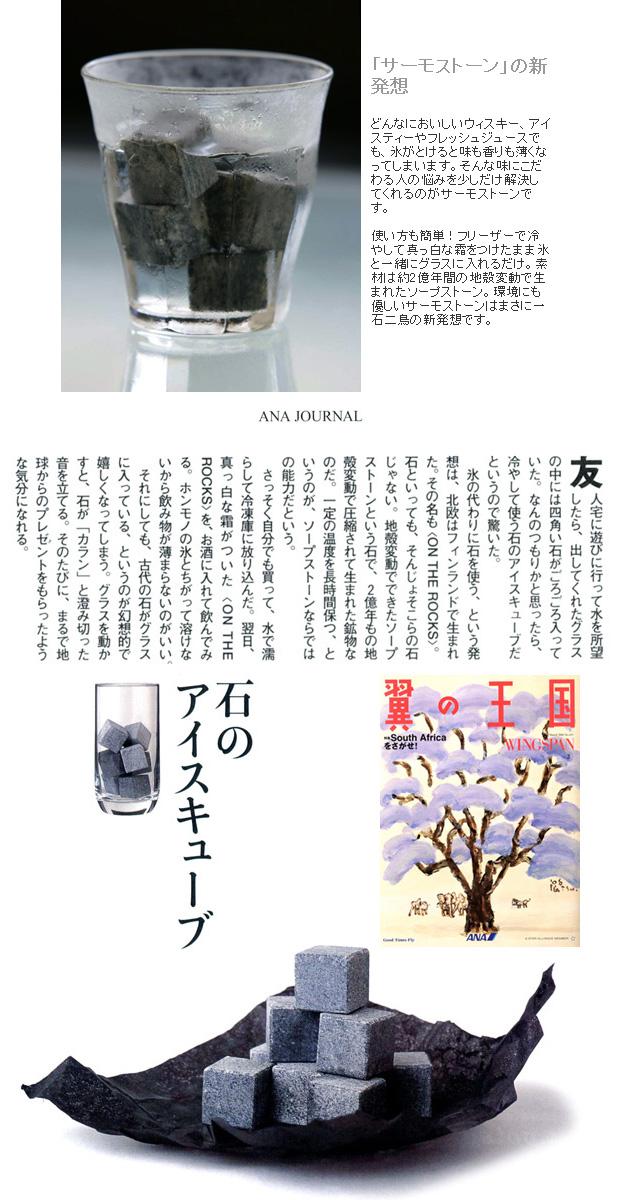 NHK 日本 (社區資訊辦公室) 早上好 ♪ 石 ★ 熱水瓶口氣可以介紹冷藏冰多維資料集上的岩石