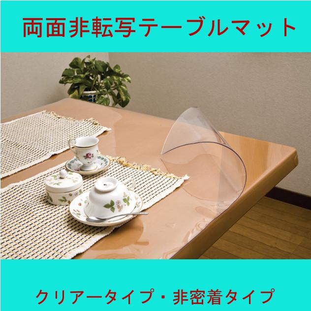 両面非転写 テーブルマット テーブルクロス 2mm 透明 90X180 【 送料無料 】 テーブルカバー デスクマット 透明カバー テーブル クロス ビニール 家具 キズ防止 傷防止