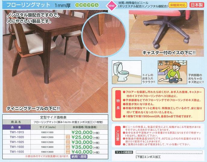 【送料無料】フローリングマット 透明 フロアーマット フローリング キズ防止 ビニール 190cm×250cm 1mm 日本製