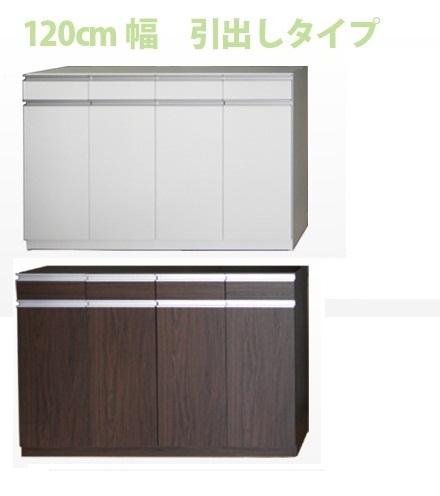 カウンター下収納 薄型 カウンター キッチン 木製 収納 棚 エール120H 完成品 日本製 【送料無料】