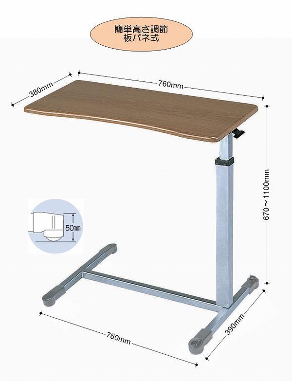 介護 ベッドサイド テーブル キャスター付 特殊寝台付属品 サポートテーブル 在宅ケアベッドテーブル〈436139〉【送料無料】