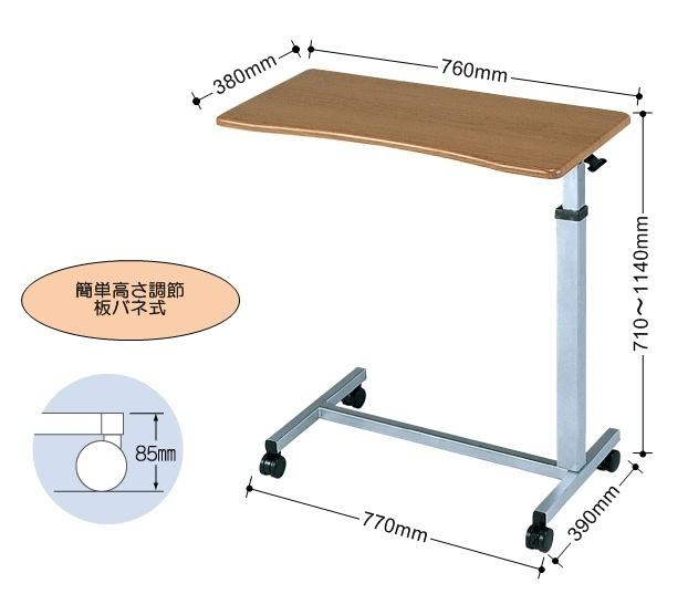 介護 ベッドサイド テーブル キャスター付 特殊寝台付属品 サポートテーブル 在宅ケアベッドテーブル〈3053〉【送料無料】
