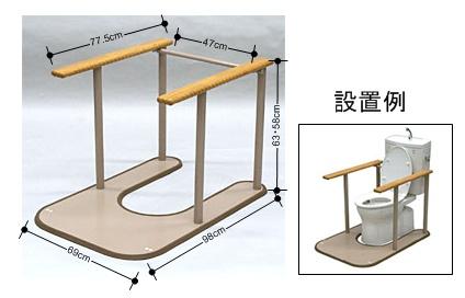 トイレ用手すり 置くだけ簡単設置 立ち上がりサポート〈731431〉【送料無料】