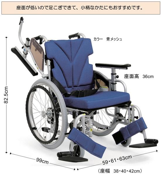 車椅子 車いす 低床型 自走式  〈4753〉【送料無料】