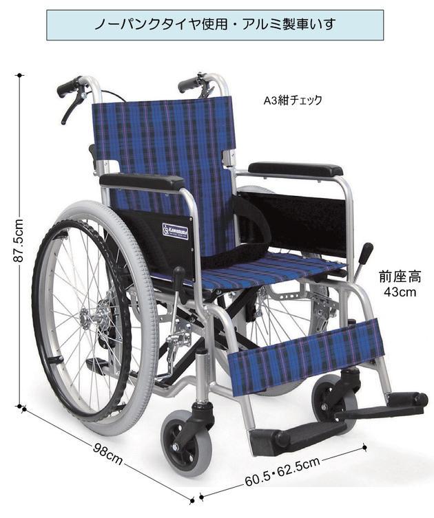 車椅子 車いす 中床型 自走式 ソフトタイヤ 〈4760〉【送料無料】