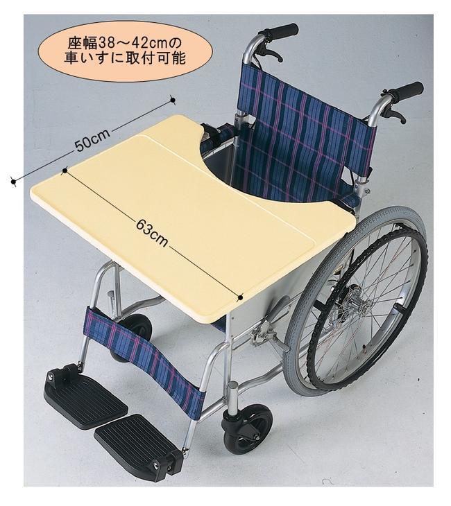 介護 車椅子 テーブル サポートテーブル 〈511316〉【送料無料】