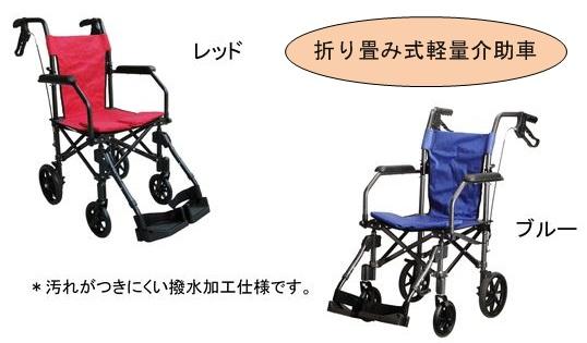 介助用車椅子 車いす 介助車 軽量 持運び  折り畳み コンパクト 〈555069〉【送料無料】
