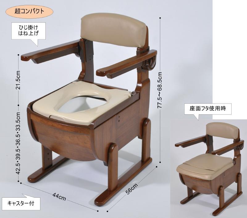 ポータブルトイレ 超コンパクト 家具調 トイレ 〈3101〉【送料無料】