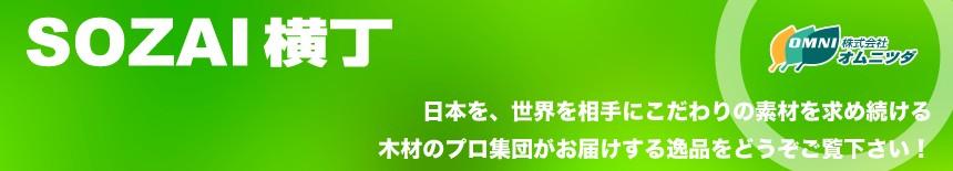 株式会社オムニツダ:天然木をシートやテープに加工!リフォームやリメイク、木製手作り作品に!