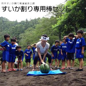 すいか割り 専用棒セット すいか割り推進協会認定 NHKおはよう日本で紹介