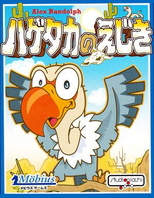 ゲーム史上に残る名作カードゲーム カードゲーム 日本語版 日本製 期間限定の激安セール ハゲタカのえじき